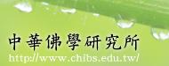 中華佛學研究所