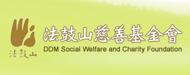 法鼓山社會福利慈善基金會